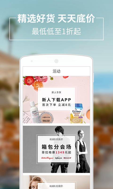 网易考拉海购官网ios版app图3: