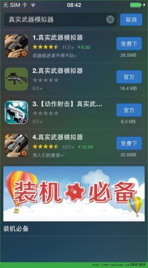 真实枪械模拟iOS已付费版图3