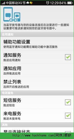 蓝牙通知app图3
