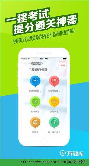 一建万题库2015官网ios手机版app图1: