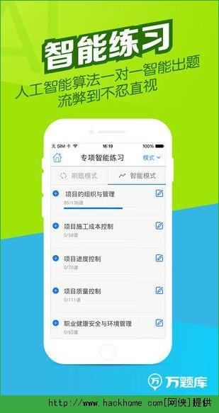 一建万题库2015官网ios手机版app图3: