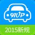 驾考新规2015ios版app v6.0.0