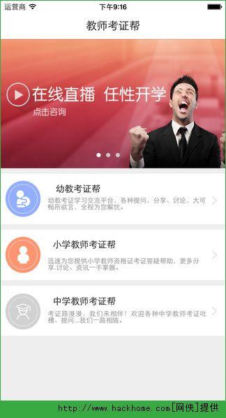 教师考证帮官网ios版app图1: