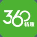 360有趣官网
