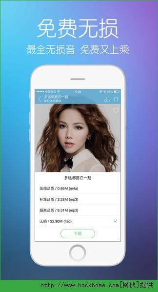 天天动听2016最新苹果版app图1: