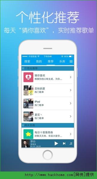 天天动听2016最新苹果版app图3: