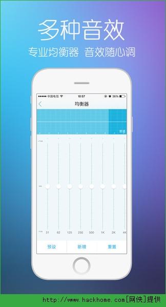 天天动听2016最新苹果版app图5: