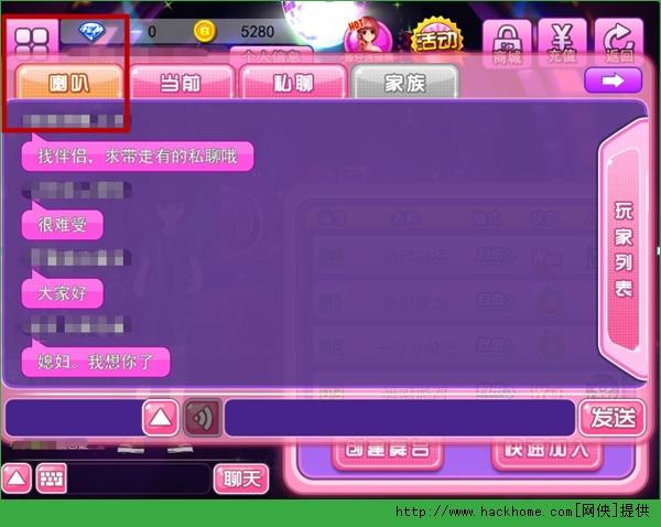 天天炫舞官网ios版图4: