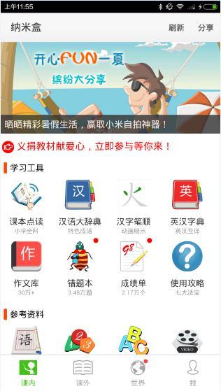 纳米盒手机版每日更新在线观看AV_手机用?纳米盒小学教育app使用教程图文介绍[多图]