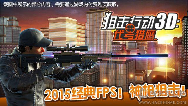 狙击行动3D代号猎鹰官网iOS版图1: