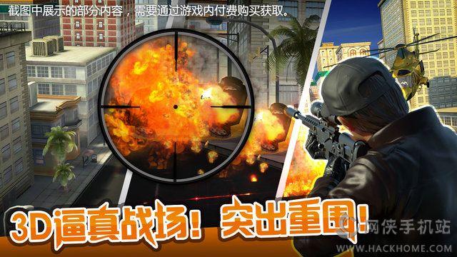 狙击行动3D代号猎鹰官网iOS版图3: