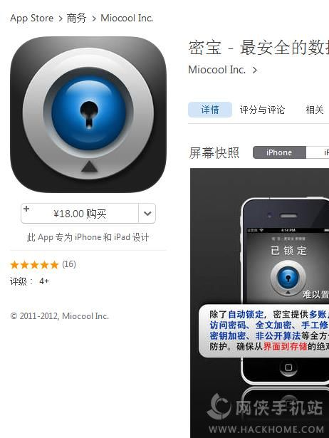 密宝官网ios已付费免费版app图1: