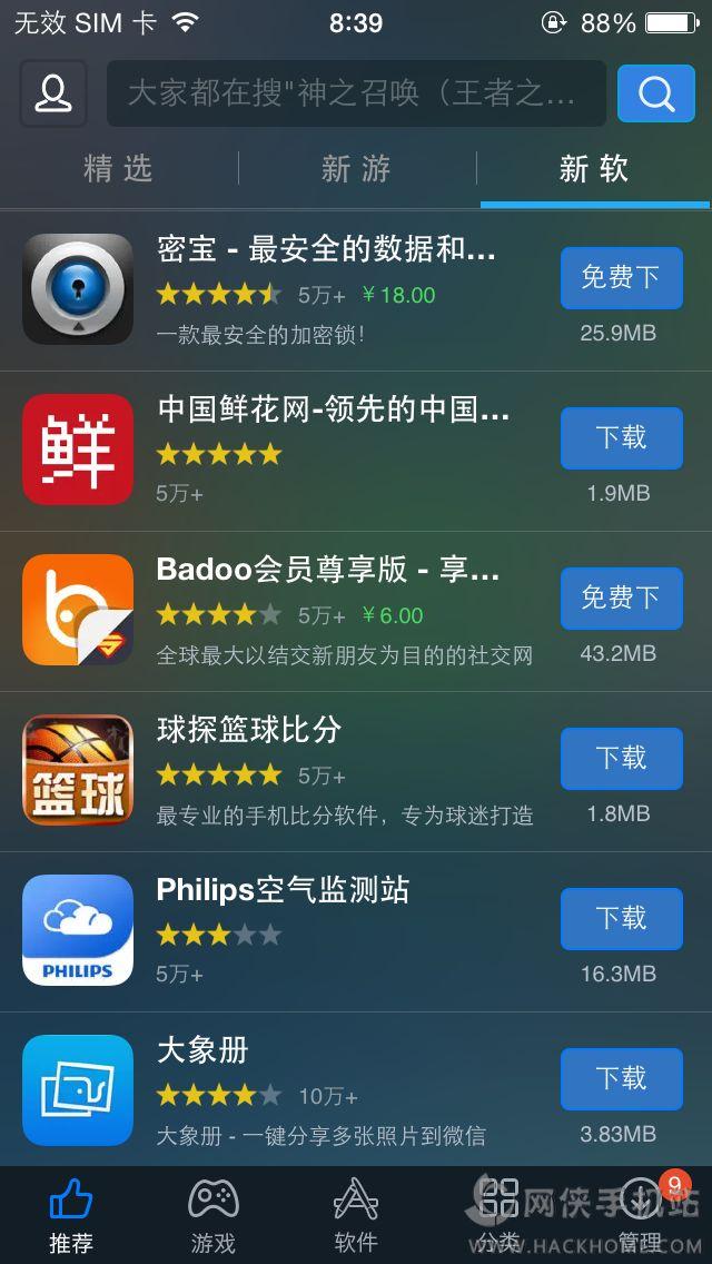 密宝官网ios已付费免费版app图3: