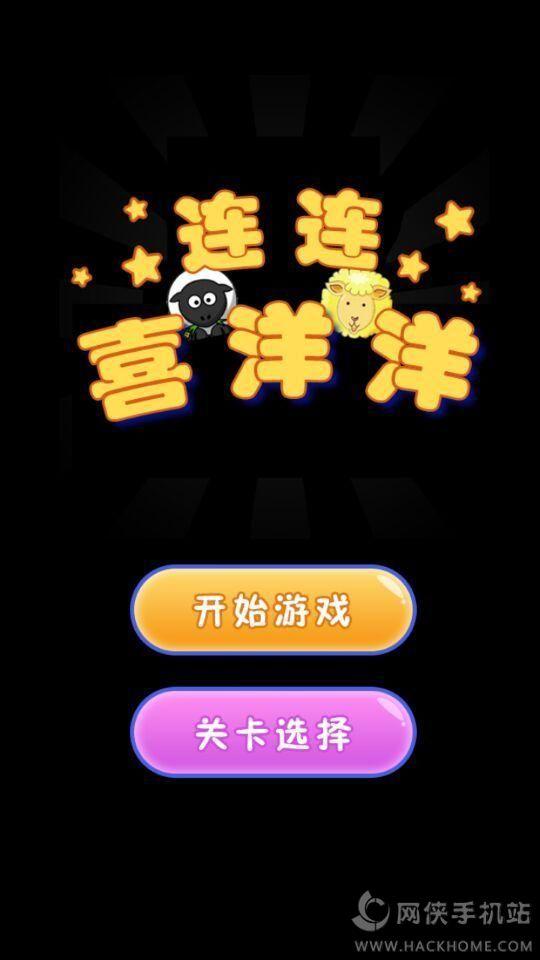 连连喜洋洋官网安卓版图4: