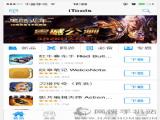 itools官方下载ios版 v3.7