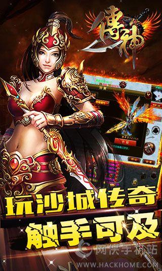 传神手游官网iOS版图3: