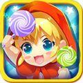 糖果甜甜消游戏官网安卓版 v1.0.8