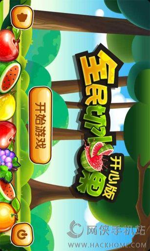 全民切水果开心版官网安卓版图3: