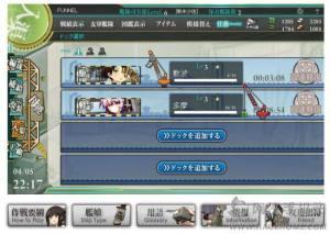 舰队Collection手游安卓版图3
