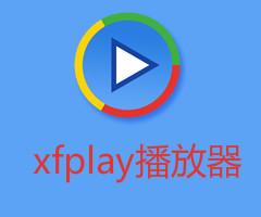 xfplay播放器