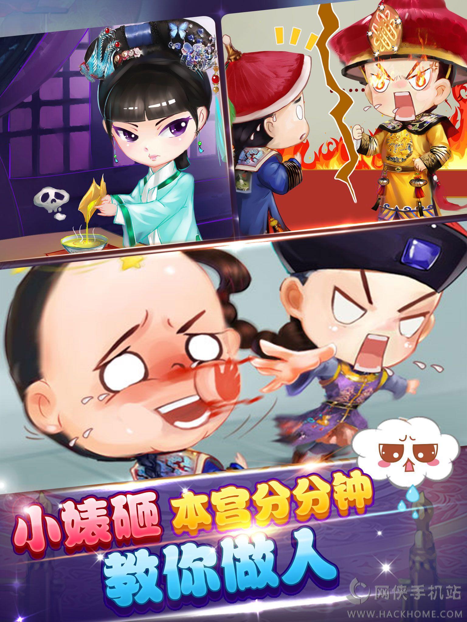 宫廷Q传360版官网安卓版图3: