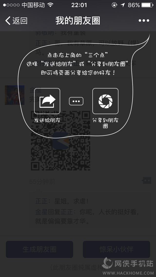 微信朋友圈装逼生成器官方版图8: