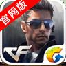 CF枪战王者官网正版游戏下载地址 v1.0.110.390