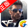 CF枪战王者腾讯官方正版手游 v1.0.110.390