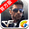 CF枪战王者安卓官方正式版手游 v1.0.110.390