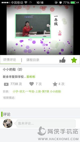 我乐学习官方下载ios手机版app图1: