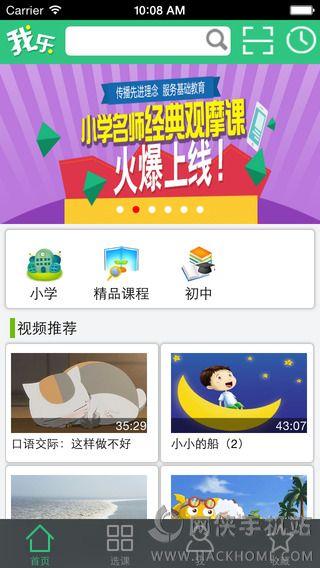 我乐学习官方下载ios手机版app图3: