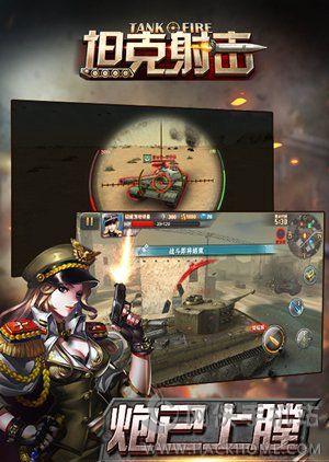 坦克射击下载百度版图1: