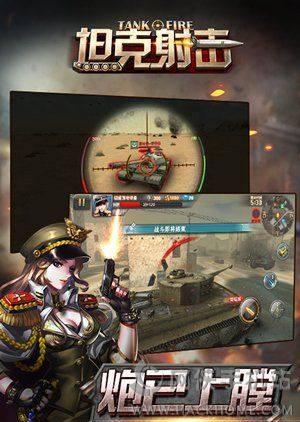 坦克射击百度版图1