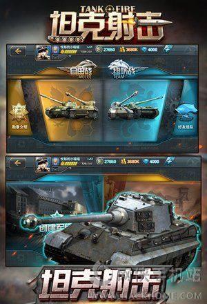 坦克射击百度版图3