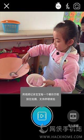 掌通家园家长版iOS版app图片1