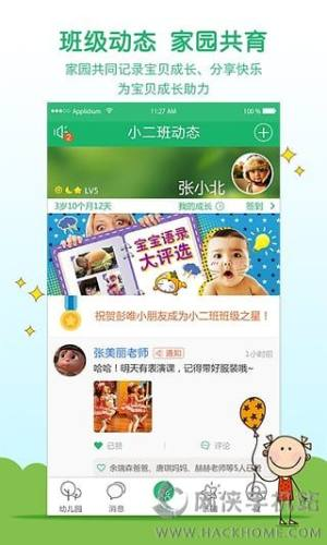 智慧树家长版app图2