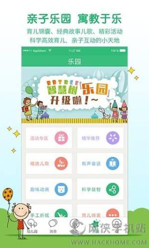 智慧树家长版app图4
