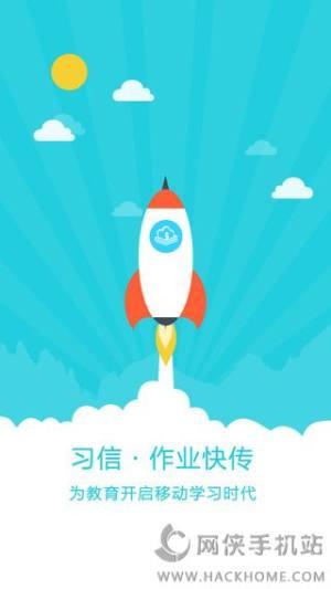 ciwong.com教育部全国安全知识竞赛图1
