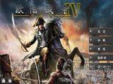 欧陆战争4拿破仑修改无限金币勋章破解版 v1.5.6