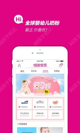 嗨淘全球APP官网iOS版图1: