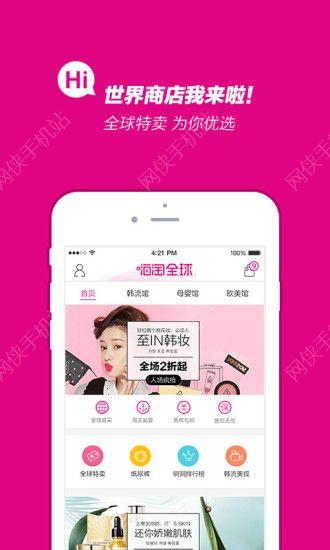 嗨淘全球APP官网iOS版图4: