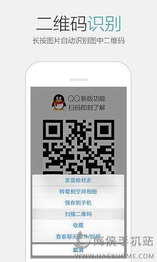 手机QQ5.9.1官方安卓版图2: