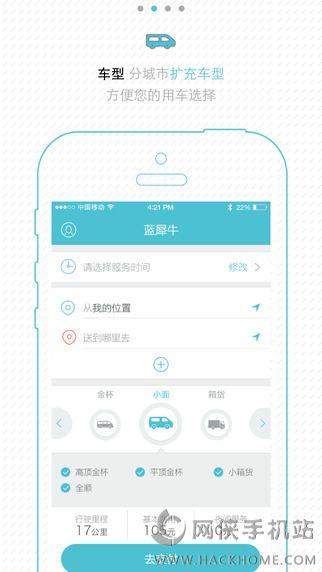 蓝犀牛客户端下载安卓版app图1: