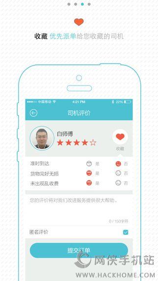 蓝犀牛客户端下载安卓版app图3: