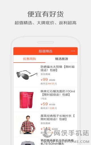 百度VIP安卓手机版app图2: