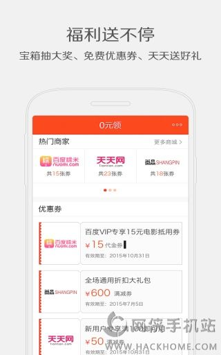 百度VIP安卓手机版app图4: