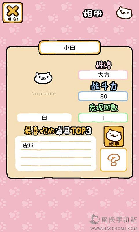 猫咪后院无限金鱼中文汉化破解版图4: