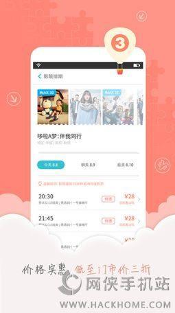 卖座电影票手机版app图1