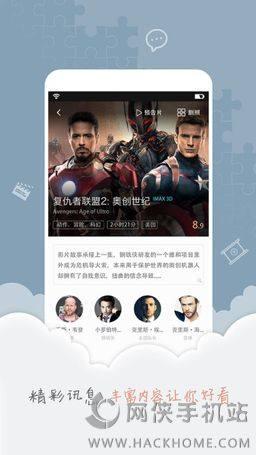卖座电影票手机版app图3