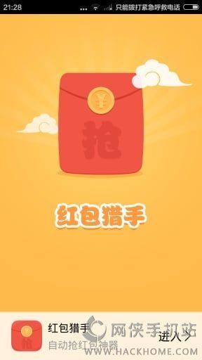 微信抢红包神器苹果版图1
